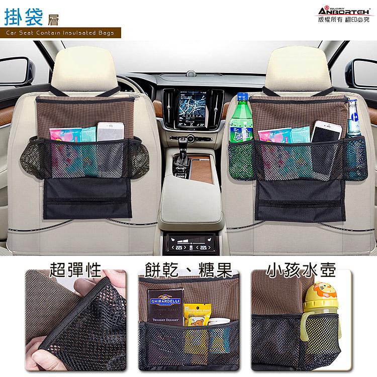 【安伯特】椅背冷熱保溫收納袋 保冷保溫 車用收納