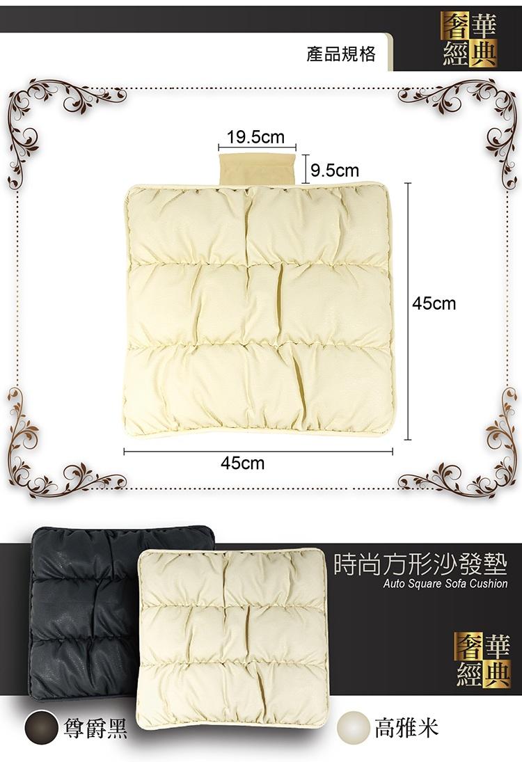 【安伯特】經典奢華系列-時尚方型沙發墊(防滑固定升級版)高科技太空棉 透氣 耐磨 圖示介紹6