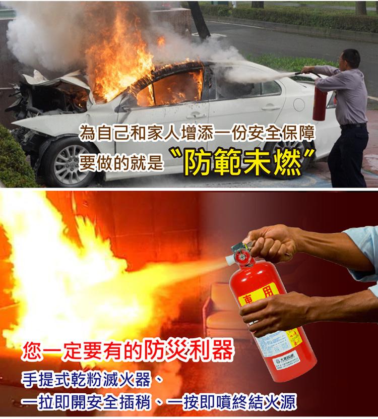火災終結者 車用/居家強力滅火器-附專用固定架