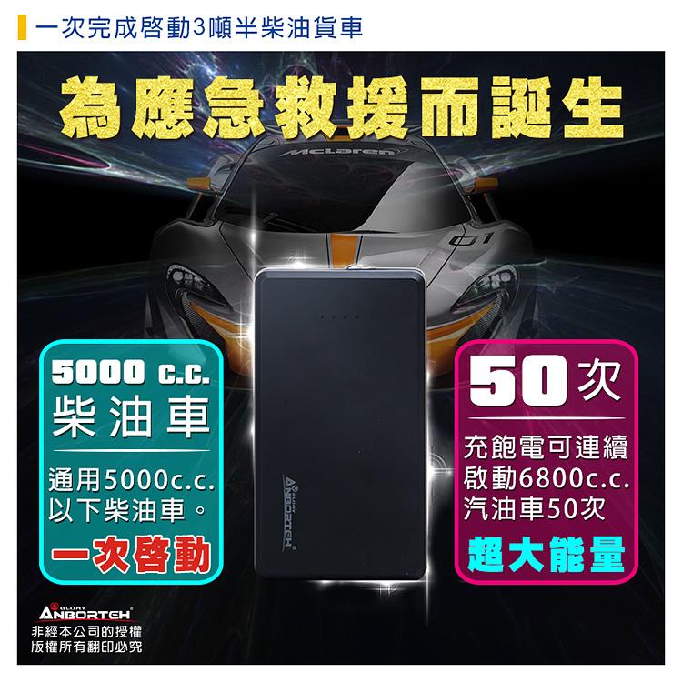 【安伯特】勁電金鑽版 柴/汽油車緊急啟動電源