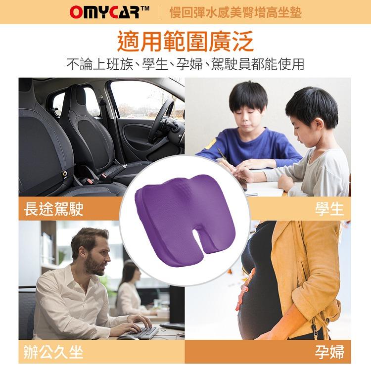 【OMyCar】慢回彈水感美臀增高坐墊 美臀坐墊 駕駛座增高 水凝膠 涼爽 排汗 舒壓 座墊 辦公室小物